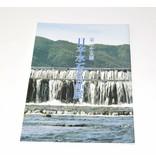 Exposición de las obras maestras japonesa Suiseki