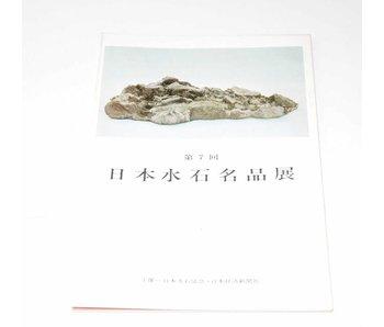 Exposición de obras maestras Suiseki japonés # 7