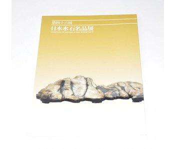 Exposition de japonais Suiseki chefs-d'œuvre 2006