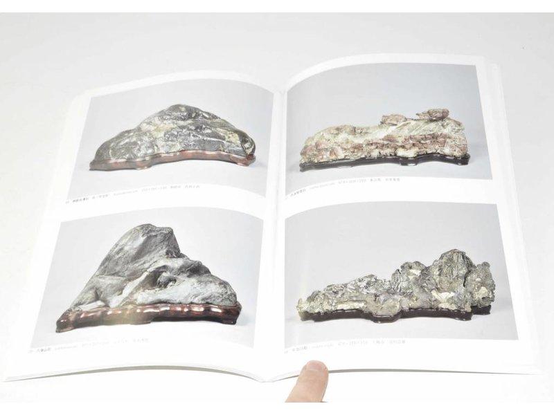 Exposición de obras maestras Suiseki japonés # 52