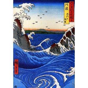 Hokusai Katsushika - wild sea breaking on the rocks