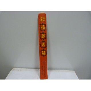 Chopsticks red (eetstokje) 100 paar
