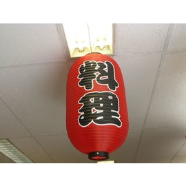 Japanse Lampion 30cm 2 stuks