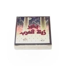 Ard Al Zaafaran Bakhour Zeenat Al Arab (40g)
