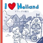 Ich liebe Holland. Dutch / Japanisch