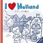 I love Holland. Dutch / Japanese