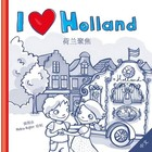 I love Holland boekje. Nederlands/ Chinees