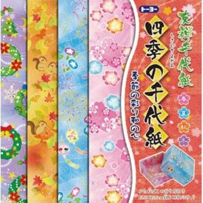 Origami Paper 15x15cm