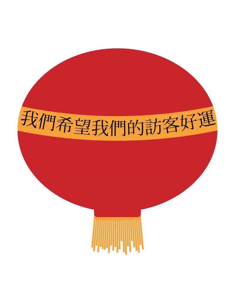 Autocollant lampe Chinoise