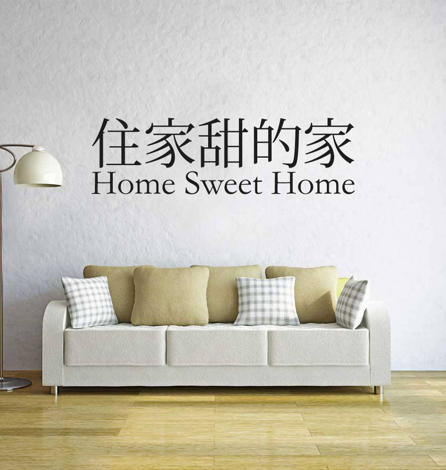 Home sweet home Sticker
