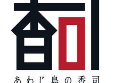 Awaji Island Koh-shi