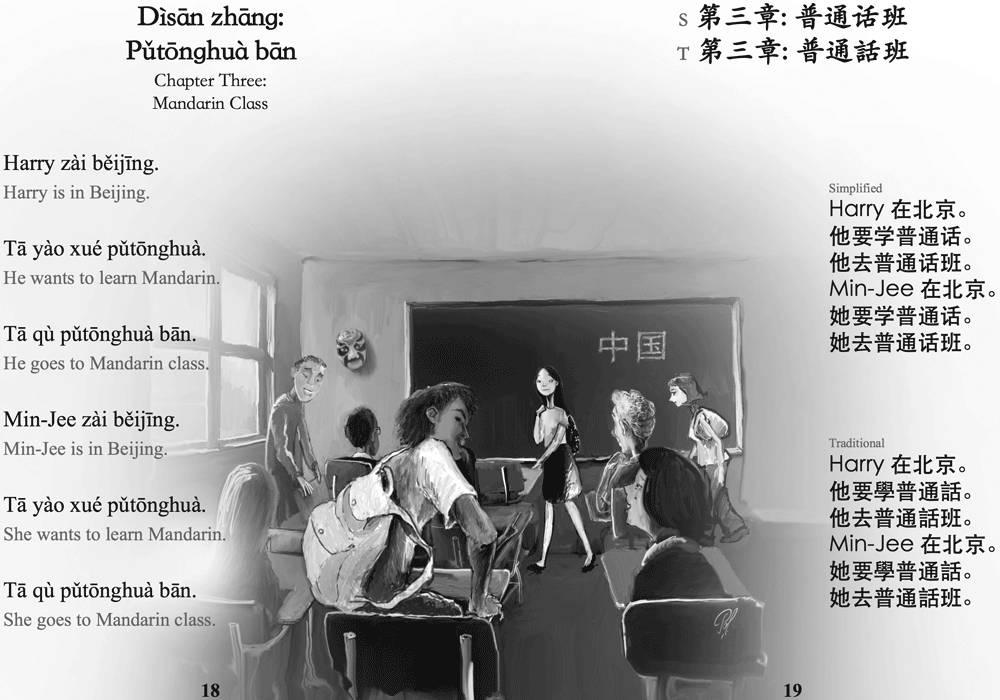 Shéi hǎokàn? - 1st edition