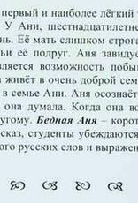 Bednaya Anya / Бедная Аня