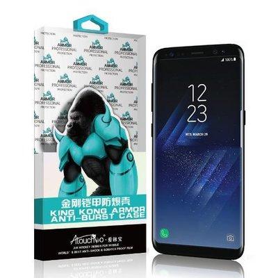 King Kong Armor Anti-Burst Case Galaxy S7