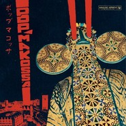 Various | Pop Makossa - The Invasive Dance Beat Of Cameroon 1976 - 1984