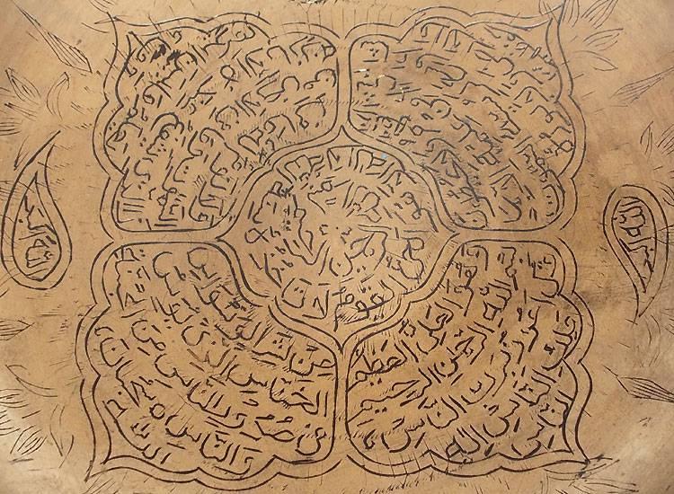 Antik islamische Messing Magische Schale aus Afghanistan Nr:1