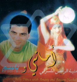CD Oriental Belly Dance with Amany and Bassem Yazbek