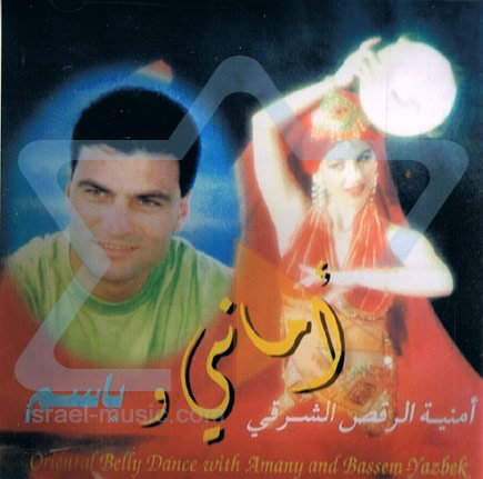 Bauchtanz CD Oriental Belly Dance with Amany and Bassem Yazbek