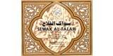 Sewak Al-Falah