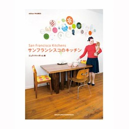Japanese interior book San Francisco kitchens