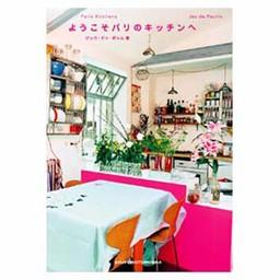 Japans interieurboek Keukens Parijs