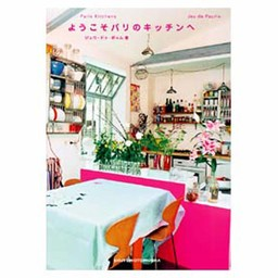 Japans interior book Paris Kitchen