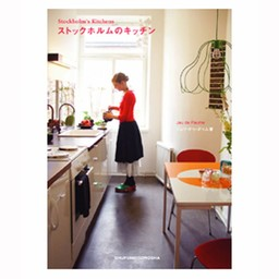 Japanese interior book kitchens Stockholm