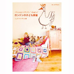 Japanese interior book childrens room London