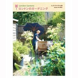 Japans interieurboek Tuinen in Londen