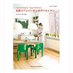 Japans interieurboek Appartementen in Kopenhagen