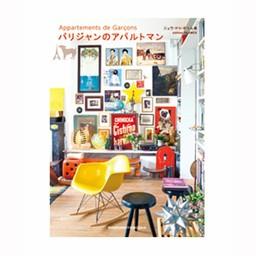 Japans interieurboek Appartementen van mannen in Parijs