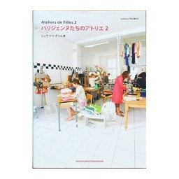 Japanese interior book Paris atelier de filles  2