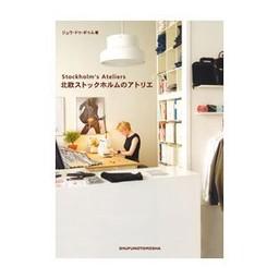 Japans Interieurboek Stockholm ateliers