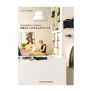 Japanese interior book Stockholm ateliers