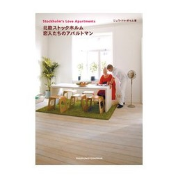 Japanese interior book Stockholm love appartments