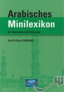 Arabisch lernen umma shop - Helfen synonym ...