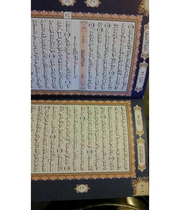 Regenbogen Quran Samt Cover