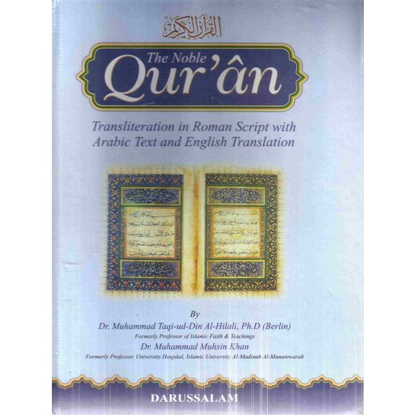 The Noble Quran + CD (Transliteration - Translation  - Arabic Text)
