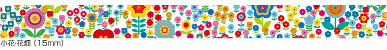 MT masking tape mini flower garden