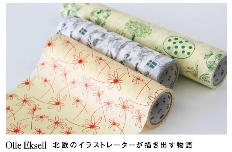 MT wrap Trees 230 mm