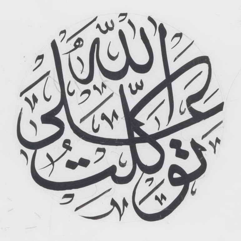 how to write faith in arabic