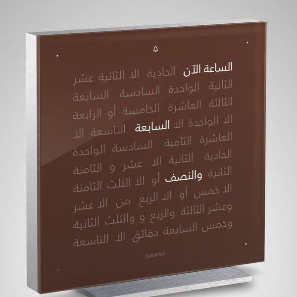 QLOCKTWO TOUCH ARABIC- DARK CHOCOLATE BROWN