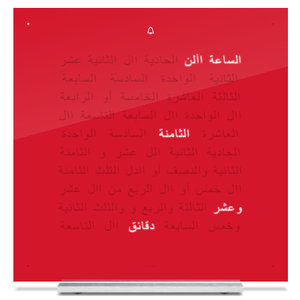 QLOCKTWO TOUCH ARABIC- CHERY CAKE RED