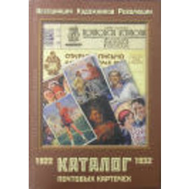 Standard Collection Postkaarten Russische Revolutionaire Kunstenaars 1922-1932