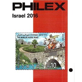 Philex Israel 2016