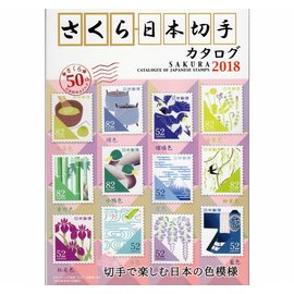 JPS Sakura Catalogue of Japanese Stamps 2018
