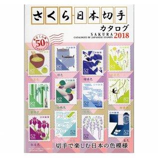 JPS Sakura Catalogue of Japanese Stamps 2018