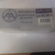 Thai Import Hot Food Bag  (4.5'' x 6) 500g