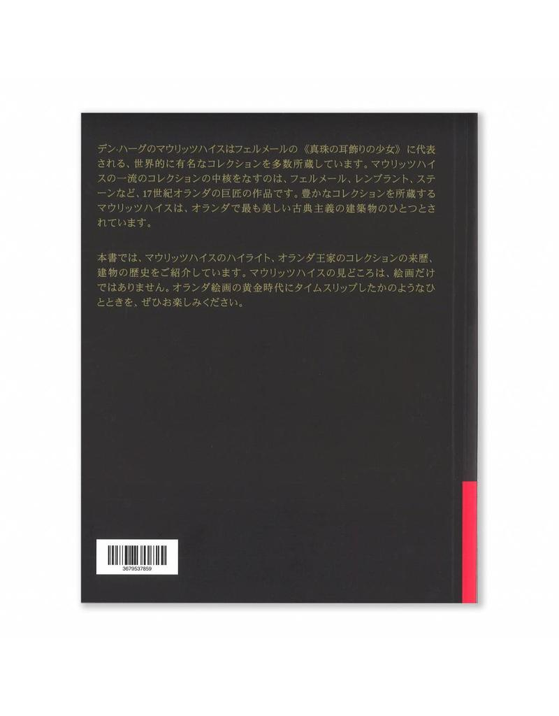 GuideMauritshuis  (Japanese)