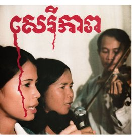 Akuphone Banteay Ampil Band - Cambodian Liberation Songs
